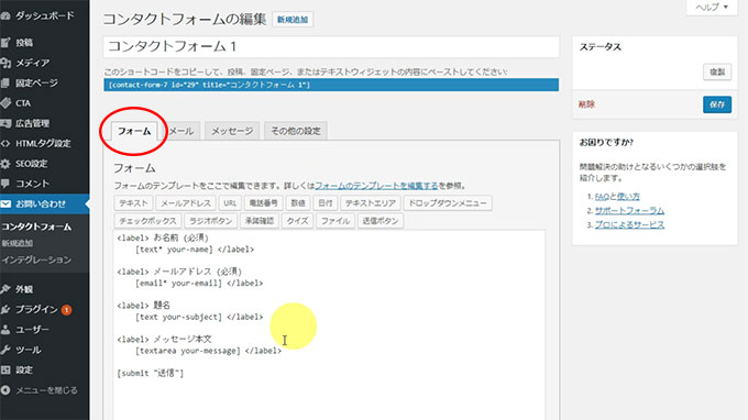 Contact Form7の編集