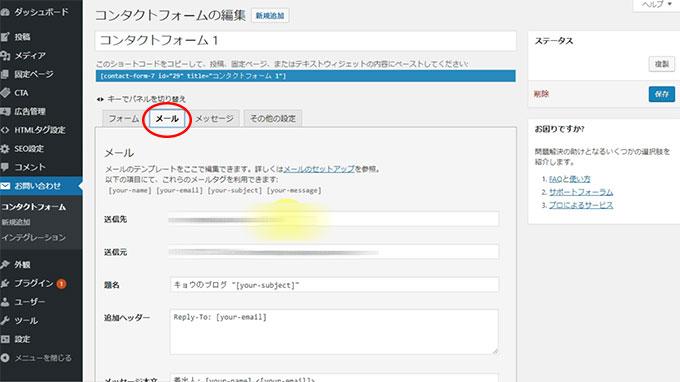Contact Form7でメールの設定