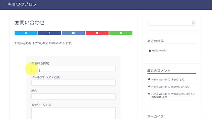 ブログにお問い合わせフォーム設置!
