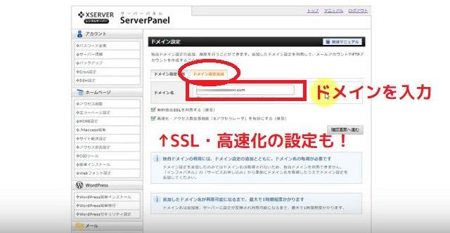 XサーバーでSSL設定!