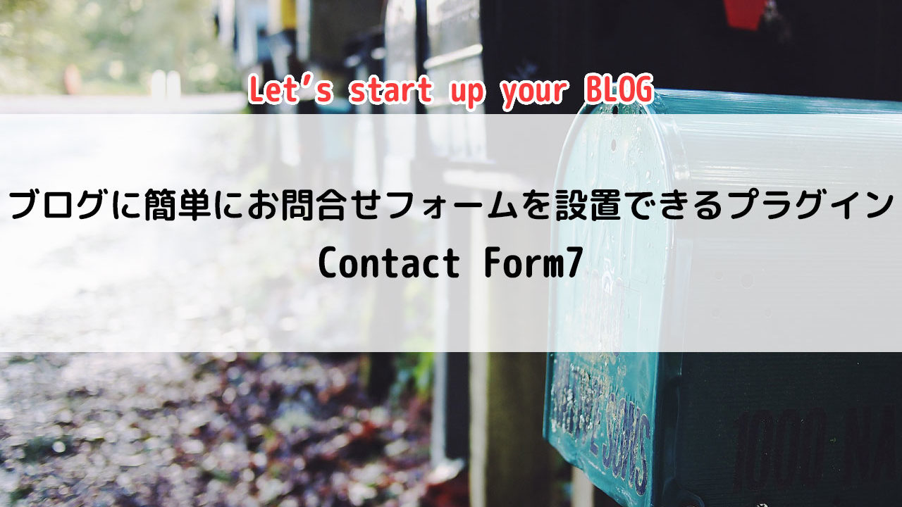 Contact Form7の使い方を紹介
