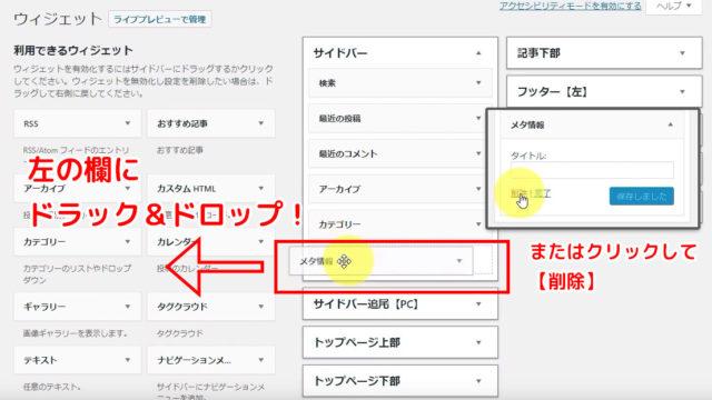 ブログからメタ情報を削除!