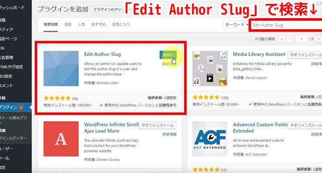 「Edit Author Slug」を使おう!