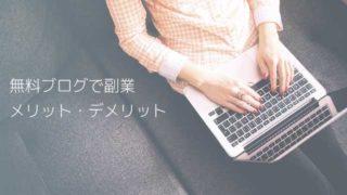 無料ブログで副業する際のメリット・デメリット