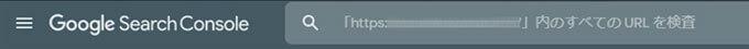 URL検査の窓
