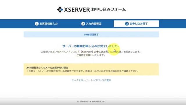 Xサーバー:お申し込み完了!