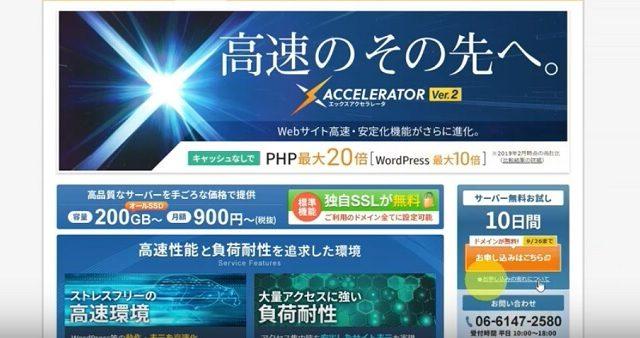 Xサーバーのトップページ