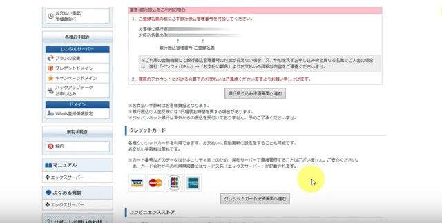 Xサーバーの支払い方法