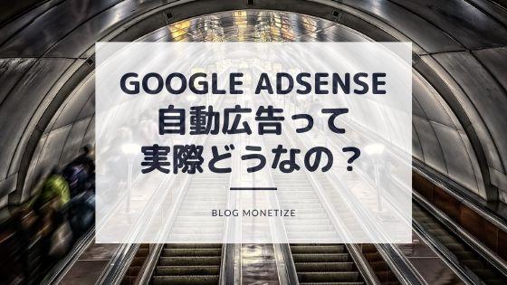 AdSense自動広告の効果を検証してみる!