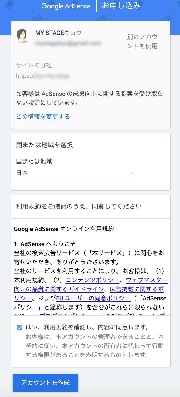 アドセンス登録画面