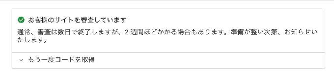 アドセンス審査中!