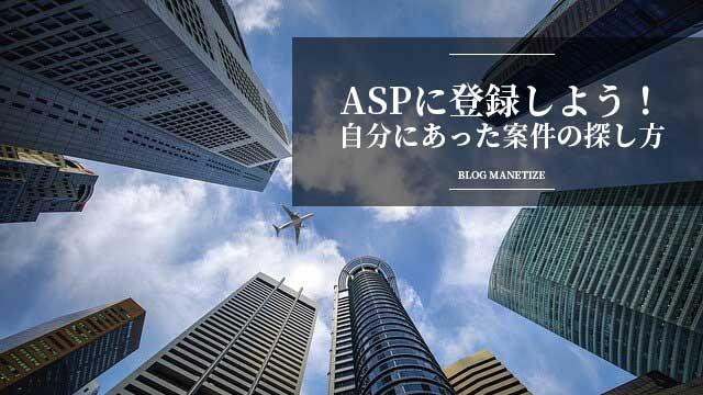 ASPの登録と自分に合った案件の探し方!