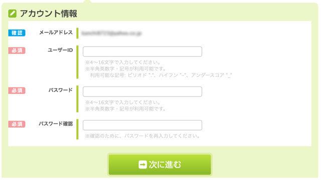 もしもアフィリエイト:ユーザー登録