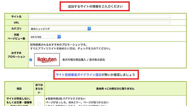 サイトの登録とガイドライン