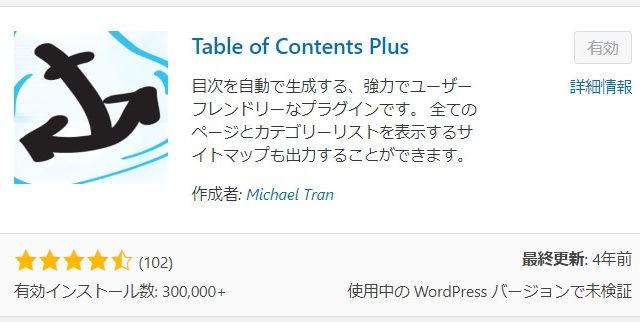 目次の作り方:Table of Contents Plus(TOC+)をインストール