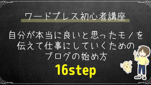 ワードプレス初心者講座!16stepでブログを作ろう!