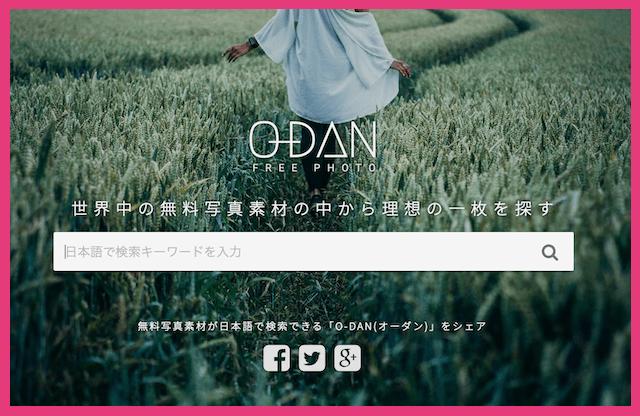 無料画像素材o-dan