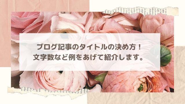 ブログ記事タイトルの決め方!