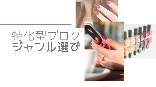 特価型ブログジャンル選び!