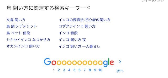 グーグルの関連する検索キーワード
