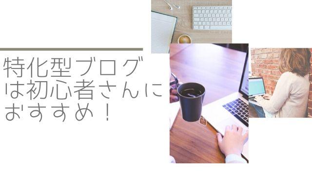 初心者さんにおすすめの特化型ブログ!