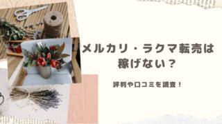 【2019年最新版】メルカリ・ラクマ転売は稼げない?評判や口コミを調査!