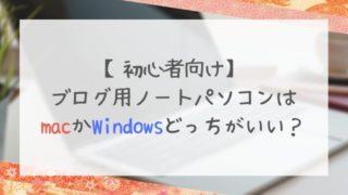 【初心者向け】ブログ用ノートパソコンはmacかWindowsどっちがいい?