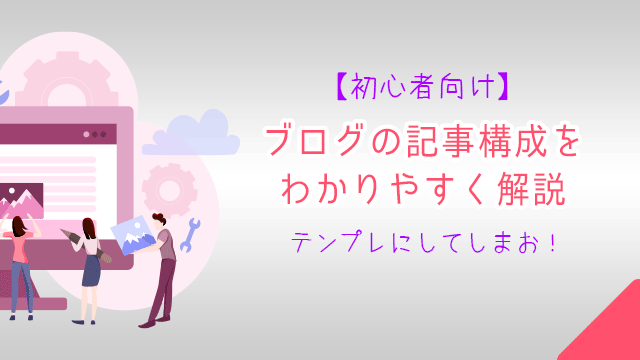ブログの記事構成をわかりやすく解説!