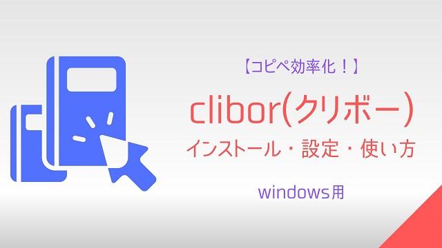 【コピペ効率化】clibor(クリボー)のインストール・設定・使い方を解説!