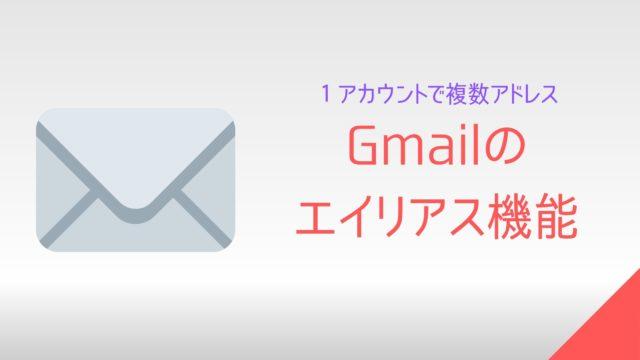 Gmailのエイリアス機能で複数メールアドレスを使う方法