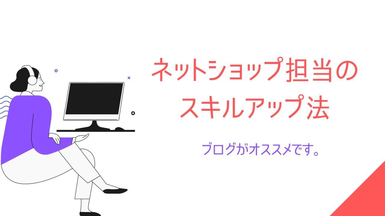 ネットショップ担当者のスキルアップには自分のブログを持つのがオススメです!