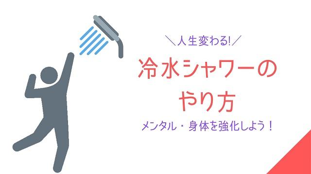 【人生が変わる】冷水シャワーのやり方を紹介|メンタル・身体を強化しよう!