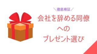 会社を辞める同僚へのプレゼント選びを徹底検証!
