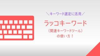 ラッコキーワード(関連キーワードツール)の使い方!