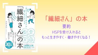 『「繊細さん」の本』の要約|HSPを受け入れるともっと生きやすく働きやすくなる!