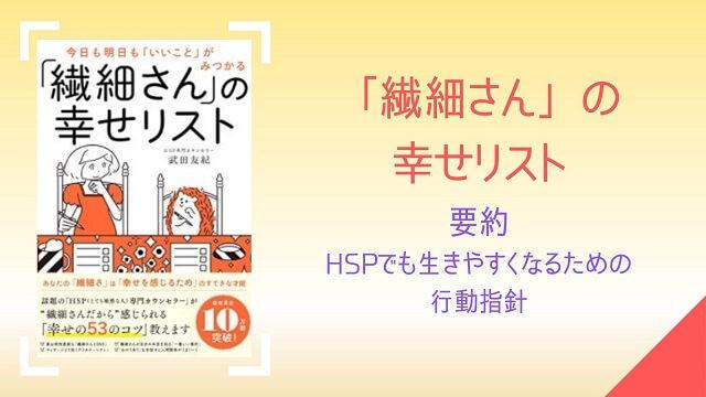 『「繊細さん」の幸せリスト』の要約|HSPでも生きやすくなるための行動指針