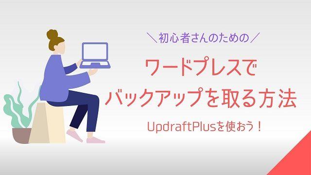 ワードプレスのバックアップを取る方法!UpdraftpPlusを使えば初心者さんでも簡単にできる
